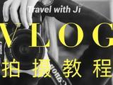 VLOG拍摄教程   一个人怎么拍?让视频拥有高级感的小秘密